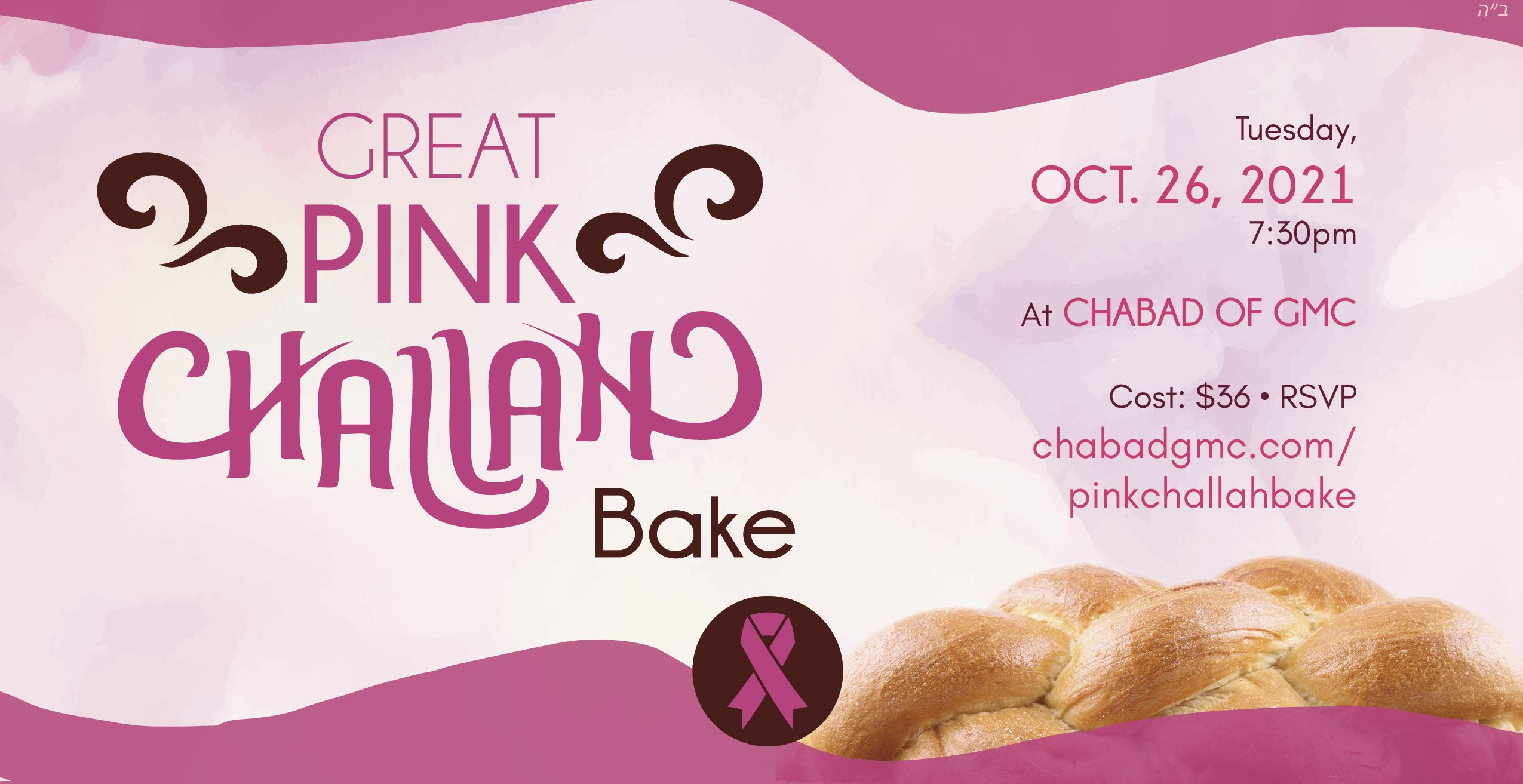 pink challah bake banner